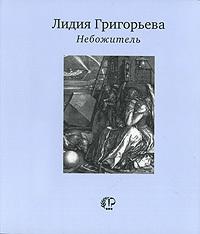 Лидия Григорьева -Небожитель: Книга стихотворений