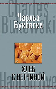 Чарльз Буковски -Хлеб с ветчиной