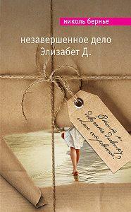 Николь Бернье - Незавершенное дело Элизабет Д.