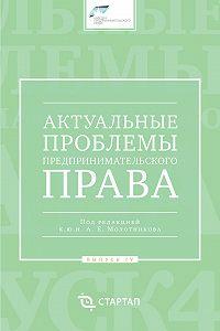 Сборник статей -Актуальные проблемы предпринимательского права. Выпуск IV