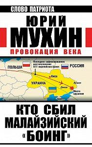 Юрий Мухин -Кто сбил малайзийский «Боинг». Провокация века