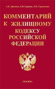 Елена Владимировна Гурьева -Комментарий к Жилищному кодексу Российской Федерации
