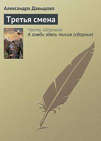 Александра Давыдова -Третья смена