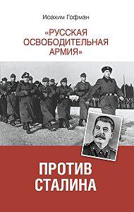 Иоахим Гофман -«Русская освободительная армия» против Сталина