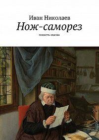 Иван Николаев -Нож-саморез