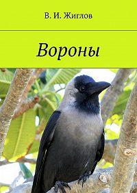 В. Жиглов -Вороны