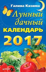 Галина Кизима -Лунный дачный календарь на 2017 год