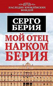 Серго Лаврентьевич Берия -Мой отец – нарком Берия