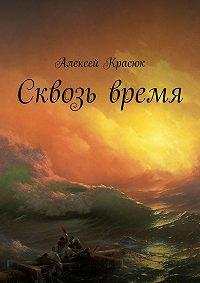 Алексей Красюк - Сквозь время