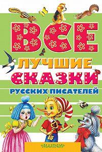 Александр Сергеевич Пушкин -Все лучшие сказки русских писателей (сборник)