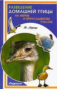 Юрий Харчук -Разведение домашней птицы на ферме и приусадебном участке