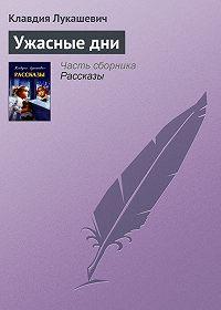 Клавдия Лукашевич - Ужасные дни