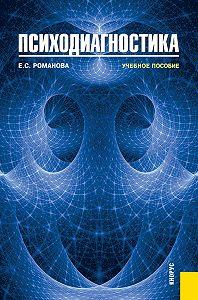 Евгения Романова -Психодиагностика