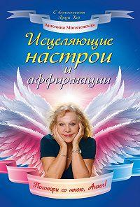 Ангелина Могилевская -Исцеляющие настрои и аффирмации. Поговори со мною, Ангел!