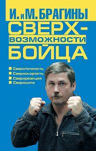 Михаил Александрович Брагин -Сверхвозможности бойца