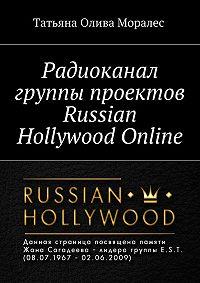 Татьяна Олива Моралес -Радиоканал группы проектов Russian Hollywood Online