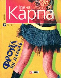 Ирена Карпа -Фройд би плакав