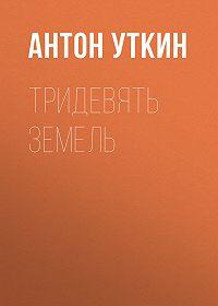 Антон Уткин -Тридевять земель