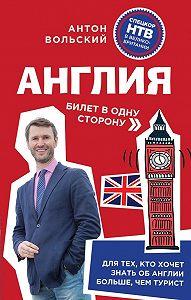 Антон Вольский -Англия. Билет в одну сторону