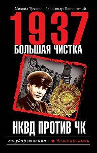 Михаил Тумшис -1937. Большая чистка. НКВД против ЧК