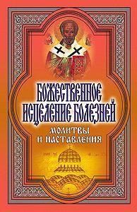 Татьяна Евгеньевна Никольская -Божественное исцеление болезней. Молитвы и наставления