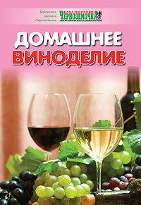 А. Панкратова -Домашнее виноделие