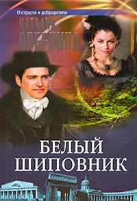 Наталья Орбенина -Белый шиповник