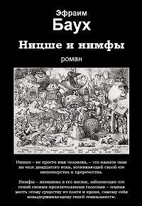 Эфраим Баух - Ницше и нимфы