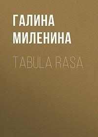 Галина Миленина -Tabula rasa