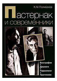 Константин Поливанов -Пастернак и современники. Биография. Диалоги. Параллели. Прочтения