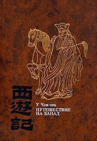 У Чэнъэнь - Путешествие на Запад. Том 2