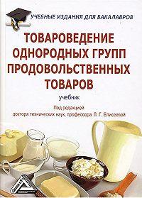 Коллектив Авторов - Товароведение однородных групп продовольственных товаров