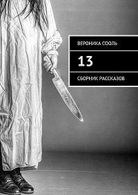 Вероника Сооль -13. Сборник рассказов