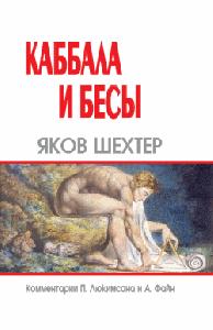 Яков Шехтер -Каббала и бесы