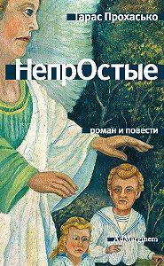 Тарас Прохасько -НепрОстые (сборник)