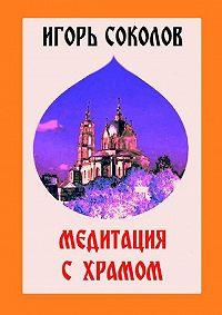 Игорь Соколов -Медитация схрамом