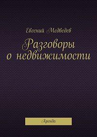 Евгений Медведев - Разговоры онедвижимости