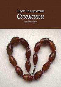 Олег Северюхин - Олежики