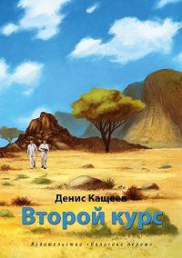 Денис Кащеев - Второй курс, или Не ходите, дети, в Африку гулять!