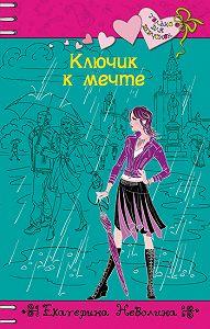 Екатерина Неволина -Ключик к мечте