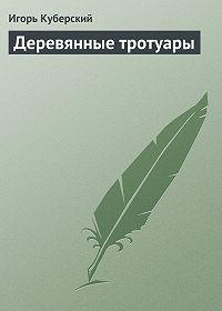 Игорь Куберский -Деревянные тротуары