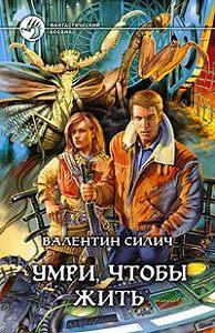 Валентин Силич -Умри, чтобы жить