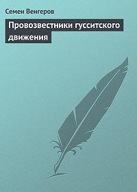 Семен Венгеров -Провозвестники гусситского движения