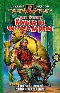 Виталий Бодров -Кольцо из чистого дерева