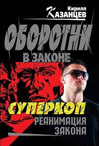 Кирилл Казанцев -Реанимация закона