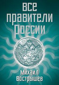 Михаил Вострышев -Все правители России