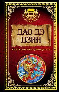 Ле-цзы -Дао дэ Цзин. Книга о Пути и Добродетели (сборник)