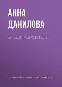 Анна Данилова -Звезды-свидетели