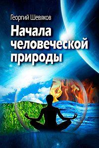 Георгий Шевяков -Начала человеческой природы