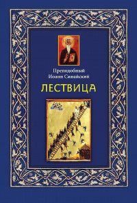 Иоанн Синайский -Лествица